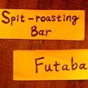 Spit-roasting Bar(居酒屋) 双葉