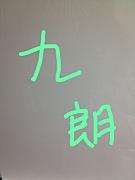 九朗chan!