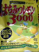 888レモンのハニーハント