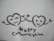 ハッピーコミュニケーション