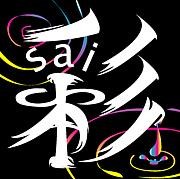 彩〜sai〜