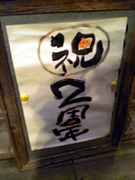 東京コケコッコ本舗を愛食する会