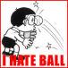 球技なんて撲滅したい。