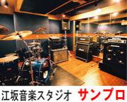 江坂音楽スタジオ サンプロ