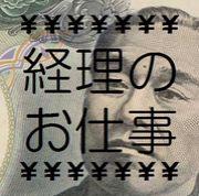 ¥経理のお仕事¥