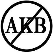 AKBの何がいいのかわからない