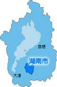 滋賀県湖南市