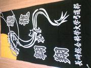 長崎総合科学大学 弓道部