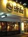 Diner & Cafe Dereco