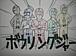 【鉄球戦隊】 ボウリングジャー