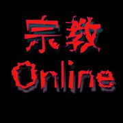 MMO RPG 宗教オンライン