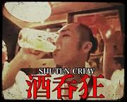 酒呑狂(SHUTEN CREW)
