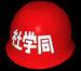 共産主義者同盟(BUND)史研究会