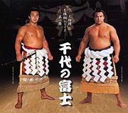 大相撲【九重部屋】