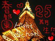 春日部東高校25期生同盟