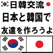日韓交流日本韓国韓流k-pop