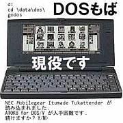 現役です!DOS版モバイルギア