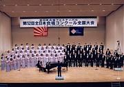 全日本合唱コンクール