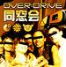 OVER:DRIVE同窓会