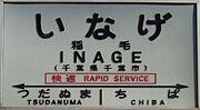 JR稲毛駅