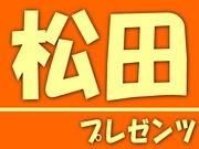 松田プレゼンツ