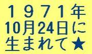 1971年10月24日に生まれて