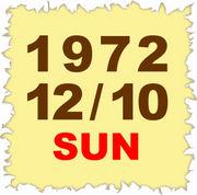 1972年12月10日生まれ