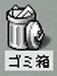 アイデアのゴミ箱