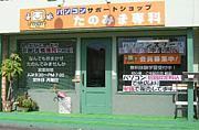 愛知県一宮市のパソコン屋さん