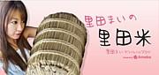 公式ブログ「里田まいの里田米」