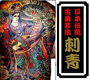 世界に誇る刺青【和彫り】