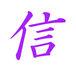 …♡信♡…