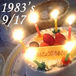1983年9月17日生まれ
