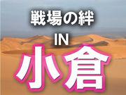 戦場の絆in 小倉