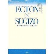 『ECTON×SUGIZO』
