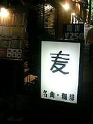 名曲・珈琲 麦