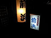 三陸居酒屋 前浜