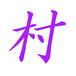…♡村♡…