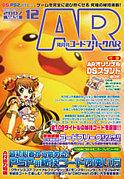 隔月刊コードフリークAR