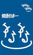 焼酎ばー ゆるゆる2007@駒沢