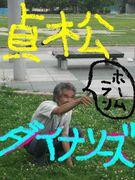 貞松ダイナソーズ(仮)