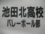 池田北高校バレーボール部同盟