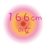 166cmの女