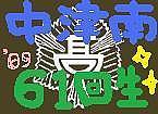 [中津南高卒☆2008年度]