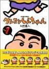 臼井儀人先生クレヨンしんちゃん