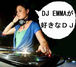 DJ EMMA が好きなDJ