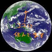 地球出身★日本在住