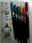 筆ペン愛好者。