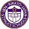 立教中学・高校