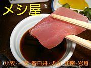 小牧・春日井周辺メシ屋!